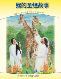 Chinese Beginners Bible Lessons