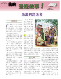 Chinese Primary Bible Lessons